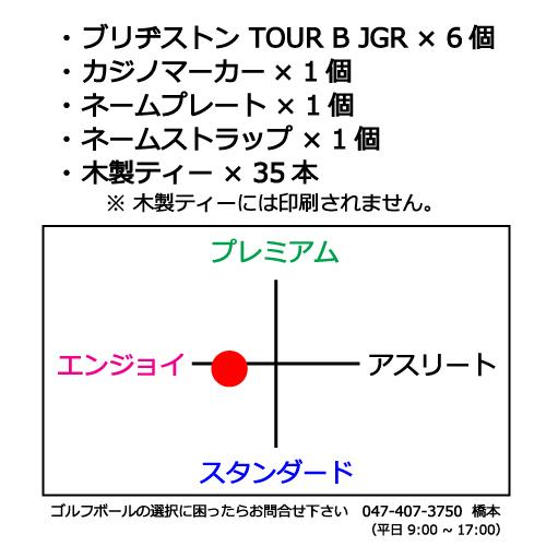 ゴルフボールギフトセットSP ブリヂストン TOUR B JGRの商品説明