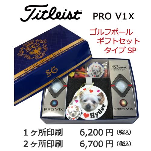 ゴルフボールギフトセットSP タイトリストPROV1画像と価格