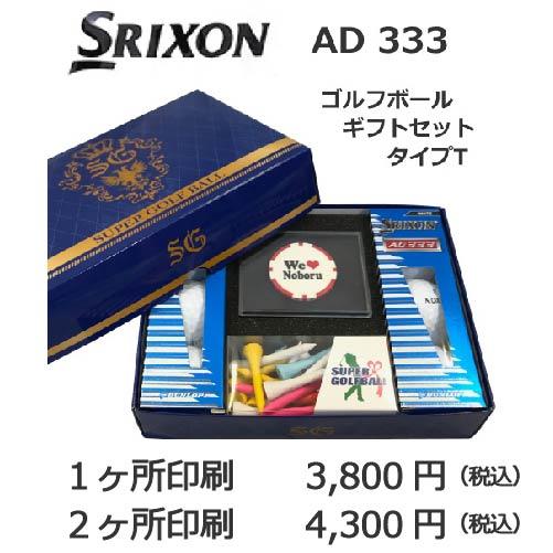 ゴルフボールギフトT スリクソンAD333画像と価格