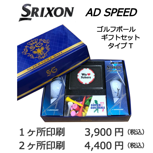 名入れギフトセットTスリクソンAD_speed