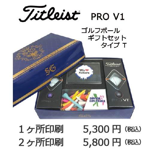 ゴルフボールギフトセットTタイトリスト PRO V1の画像と価格