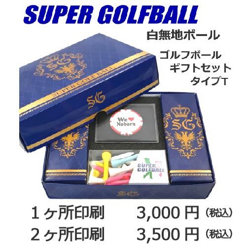 ボールギフトセットT 白無地ゴルフボール画像と価格