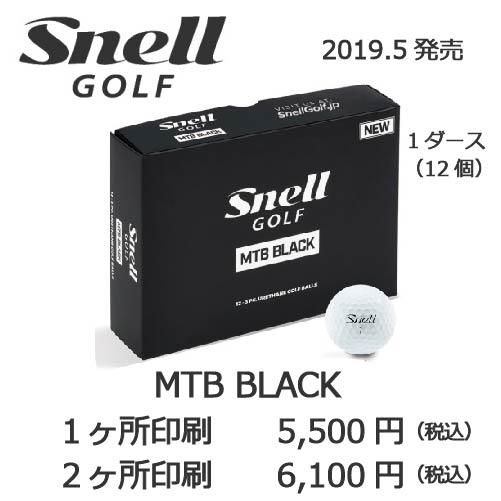 名入れゴルフボール スネルMTBブラック
