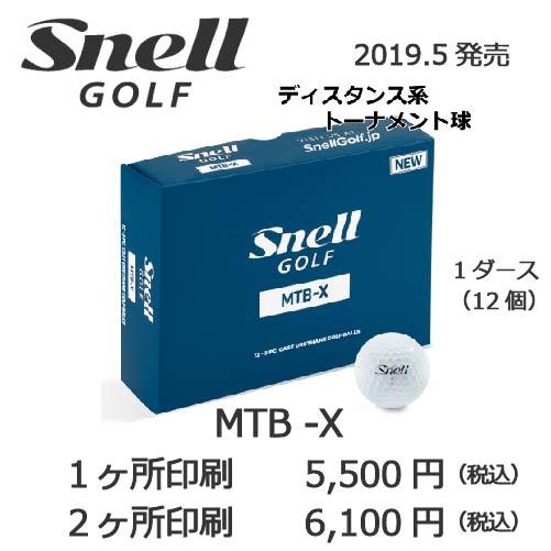 スネル MTB-Xの画像と名入れボールの販売価格