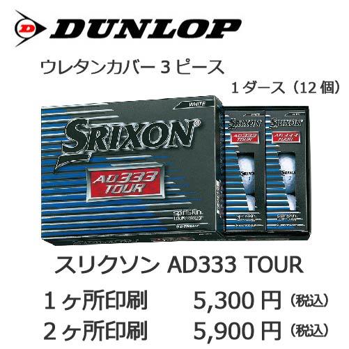 名入れゴルフボール スリクソンAD333tour