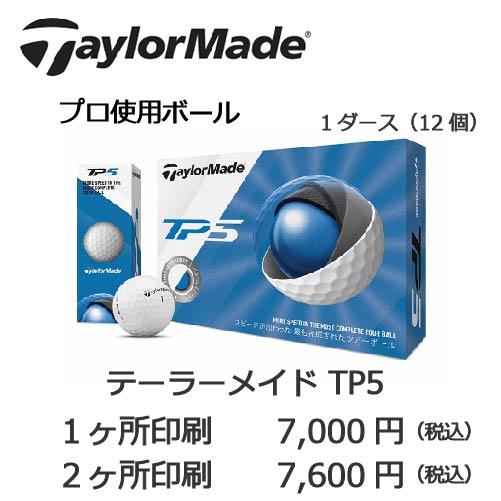 名入れゴルフボール テーラーメイドTP5