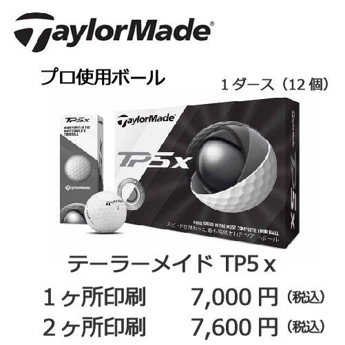 名入れゴルフボール テーラーメイドTP5X