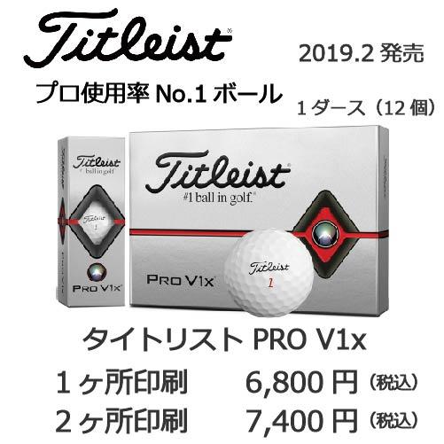 名入れゴルフボール タイトリストPROV1X