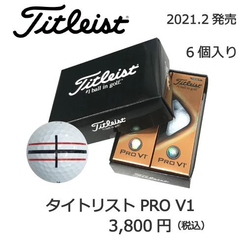 2021タイトリストPROV16個入りの画像とプリントゴルフボールの販売価格