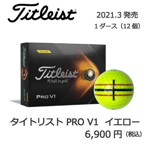 2021タイトリストPROV1イエローの画像とプリントゴルフボールの販売価格