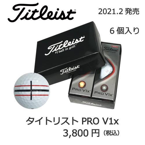 2021タイトリストPROV1x6個入りの画像とプリントゴルフボールの販売価格