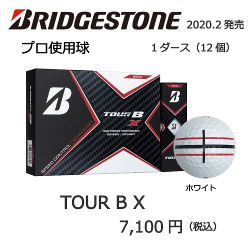ブリヂストンTOUR B Xの画像とプリントゴルフボールの販売価格