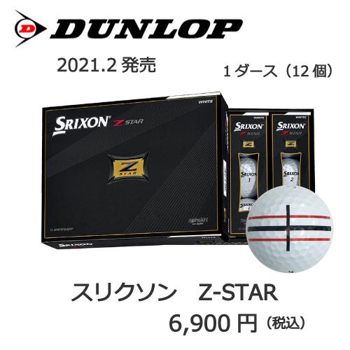 2021スリクソンZ-STARの画像とプリントゴルフボールの販売価格