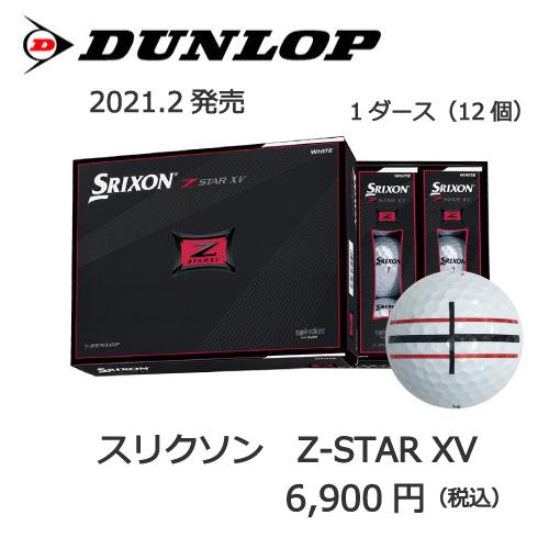 2021スリクソンZ-STARXVの画像とプリントゴルフボールの販売価格