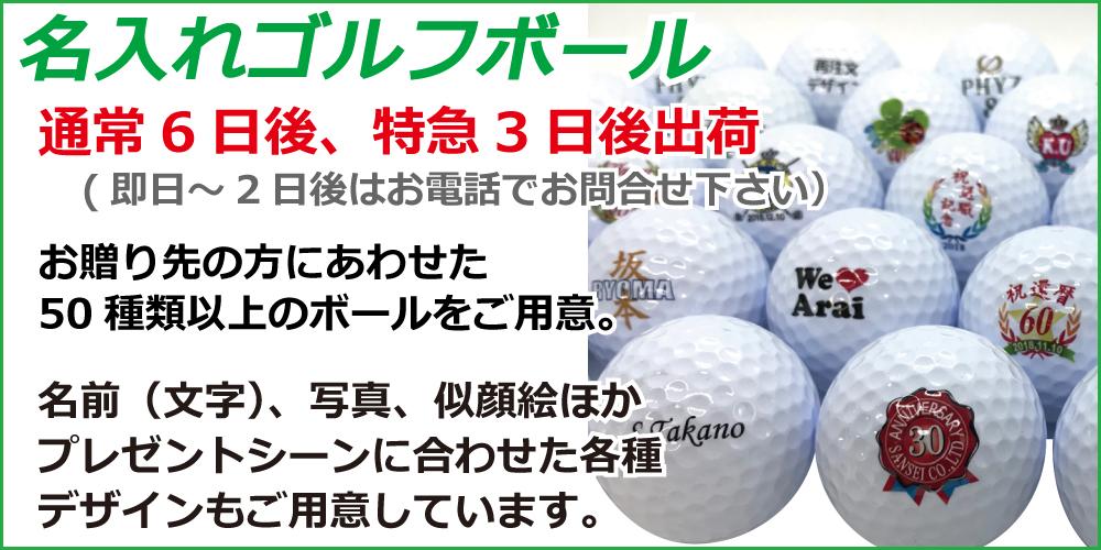 名入れゴルフボールは通常6日後特急3日後出荷