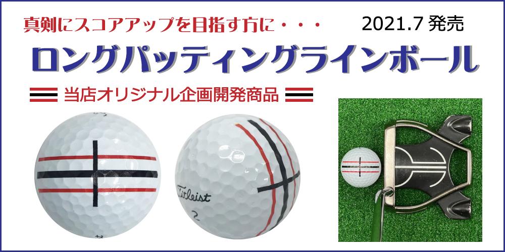 パッティングラインプリントゴルフボール