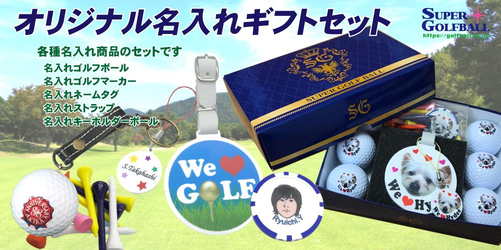 当店オリジナルの名入れゴルフボールギフトセットをご用意しています