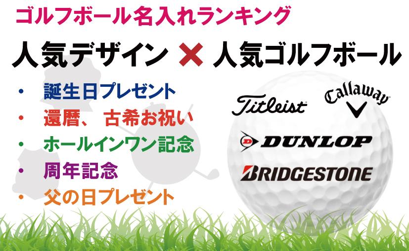 ゴルフボール名入れランキング 人気デザイン×人気ゴルフボール
