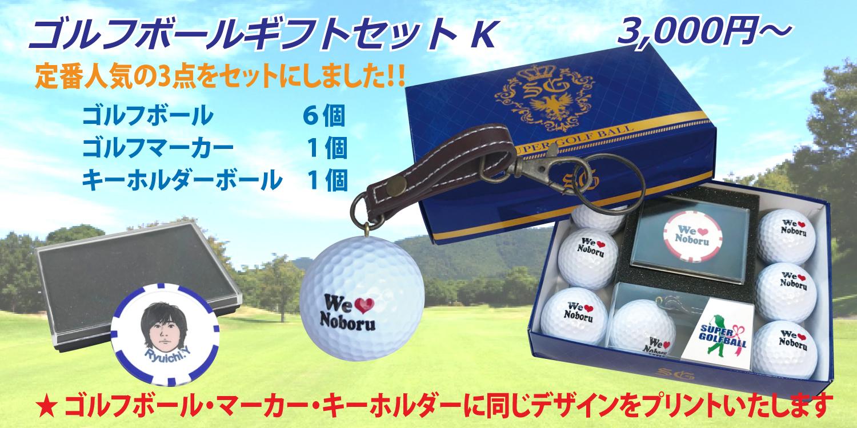 名入れゴルフボールギフトセットK 定番人気の3点をセットにしました
