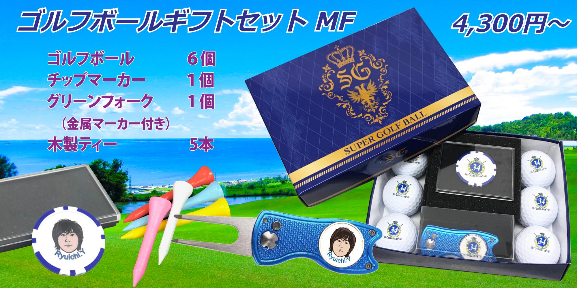 名入れゴルフボールギフトセットMF 名入れゴルフボールと金属グリーンフォークのセットです。