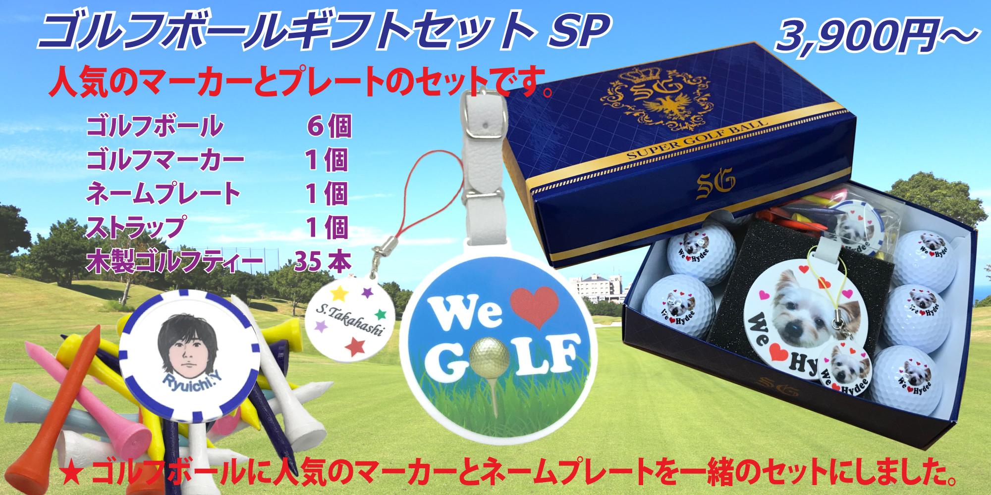 名入れゴルフボールギフトセットSP フルカラーのオリジナルゴルフマーカー&ネームタグ付きです